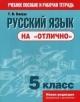 Русский язык на отлично 5 кл. Пособие для учащихся